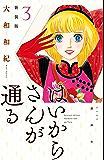 はいからさんが通る 新装版(3) (デザートコミックス)