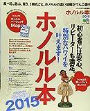 ホノルル本2015 (エイムック 3000)
