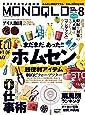 MONOQLO(モノクロ) 2016年 08 月号 [雑誌]