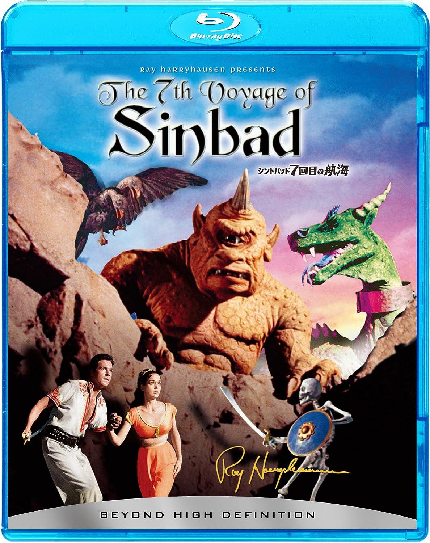 シンドバッド 7回目の航海 [Blu-ray]