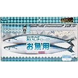 キチントさん フリーザーバッグおいしさキープ お魚用 5枚