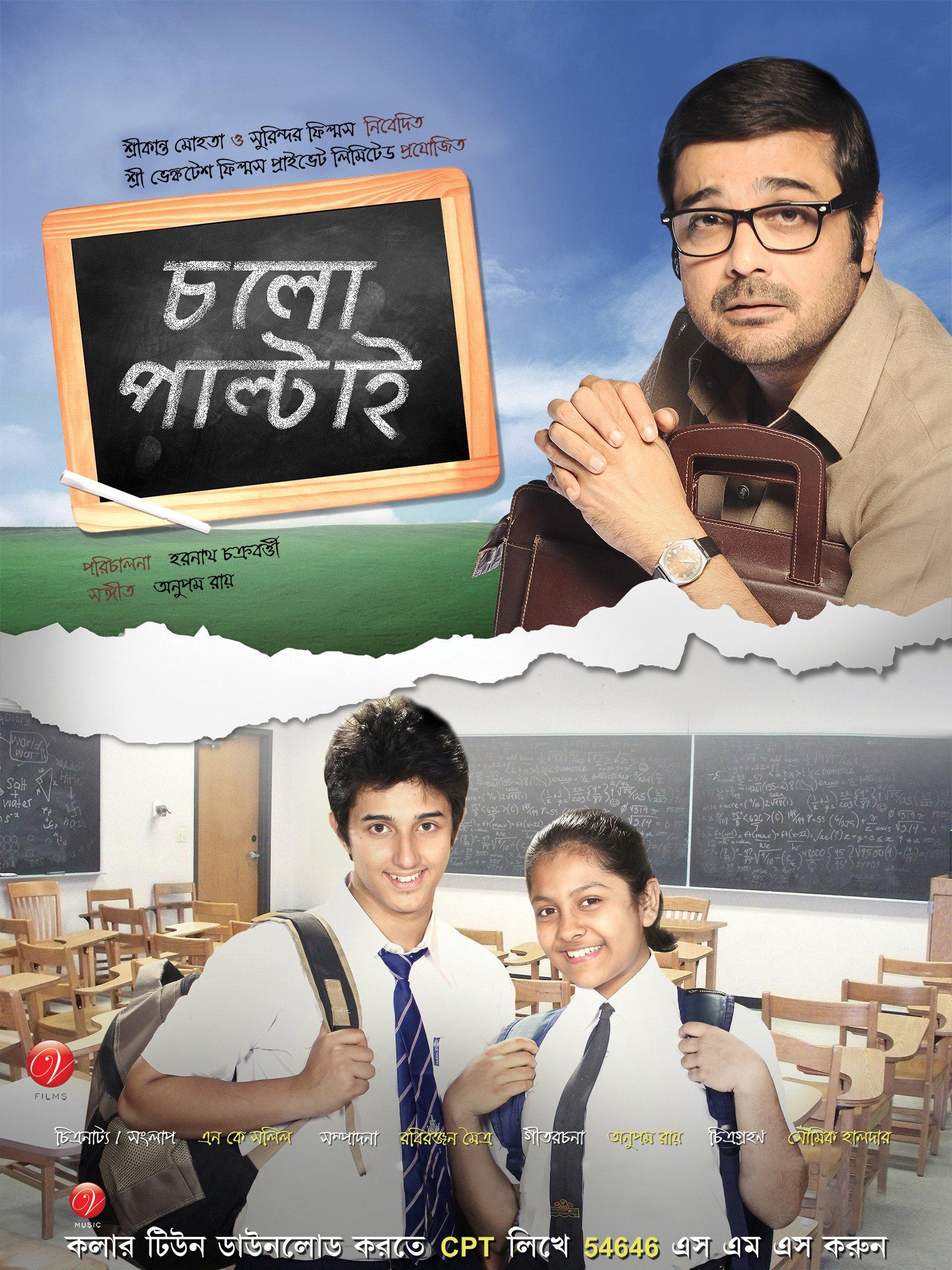 Chalo Paltai 2011 Bengali Movie 720p WEBRip 1.4GB | 350MB Download