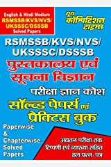 LIBRARY & INFORMATION SCIENCE (RSMSSB, KVS, NVS & DSSSB): RSMSSB, KVS, NVS & DSSSB (20191208 Book 543) (Hindi Edition) Kindle Edition