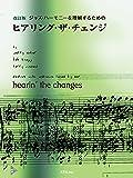 ジャズ・ハーモニーを理解するための 改訂版 ヒアリング・ザ・チェンジ