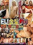 EUの金髪斬り23人 8時間2枚組 フォーディメンション/エマニエル [DVD]