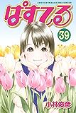 ぱすてる(39) (週刊少年マガジンコミックス)