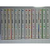 Dr.コトー診療所 文庫版 コミック 1-14巻セット (小学館文庫)