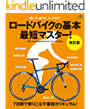 ロードバイクの基本 最短マスター! 改訂版[雑誌] エイムック