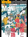 月刊MdN 2018年2月号(特集:著作権をめぐる表現と権利の物語)[雑誌]