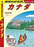 地球の歩き方 B16 カナダ 2017-2018