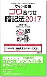 ワイン受験ゴロ合わせ暗記法2017