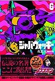 ジャバウォッキー(6) (アース・スターコミックス)