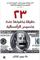 ٢٣ حقيقة يخفونھا عنك بخصوص الرأسمالية: 23 Things They Don't Tell You  About Capitalism (Arabic Edition) Kindle Edition