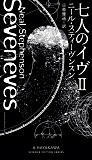 七人のイヴ Ⅱ (新☆ハヤカワ・SF・シリーズ)