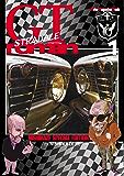 GT roman STRADALE 1 (Motor Magazine Mook)