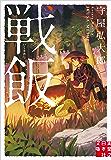 戦飯 (実業之日本社文庫)