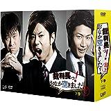 裁判長っ! おなか空きました! DVD-BOX下巻 豪華版【初回限定生産】