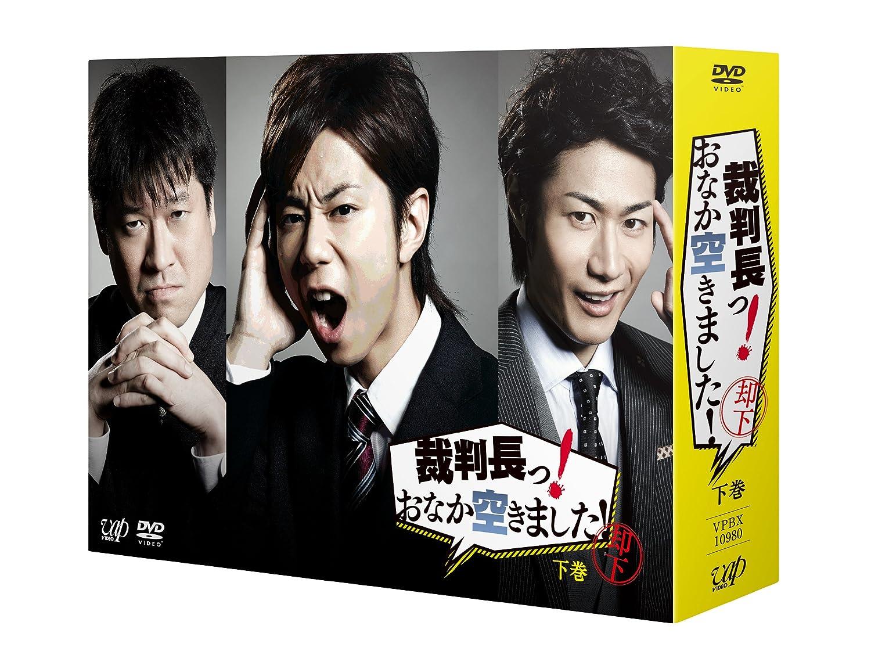裁判長っ! おなか空きました! DVD-BOX下巻 豪華版【初回限定生産】 B00J4Q8VBQ