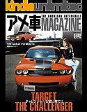 アメ車MAGAZINE【アメ車マガジン】2019年8月号 [雑誌]