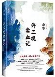 许三观卖血记(2017版)