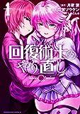 回復術士のやり直し (1) (角川コミックス・エース)
