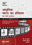Adhunik Bharat Ka Itihas: Ek Navin Mulayankan
