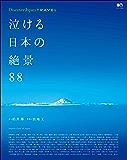 Discover Japan TRAVEL 泣ける日本の絶景88[雑誌] 別冊Discover Japan
