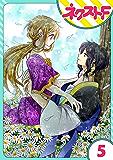 【単話売】蛇神さまと贄の花姫 5話 (ネクストFコミックス)