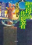 聖母の共犯者 警視庁53教場 (角川文庫)
