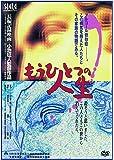 もうひとつの人生 [DVD]