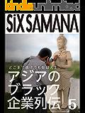シックスサマナ 第5号 アジアのブラック企業 列伝