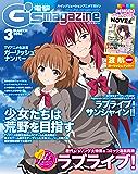 電撃G's magazine 2016年3月号 [雑誌]