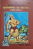 Sundarkand, Original Text, With Shri Hanuman Chalisa, Hindi (Set of 4)