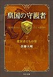 皇国の守護者7 -愛国者どもの宴 (中公文庫)