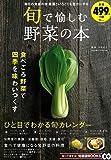 旬で愉しむ野菜の本 (TJMOOK 知恵袋BOOKS)