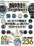 腕時計 for Beginners2016 (100%ムックシリーズ)