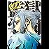 監獄学園(27) (ヤングマガジンコミックス)