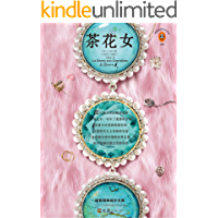 茶花女(读客熊猫君出品,法国殿堂级爱情经典!法国国宝作家小仲马的成名作!)