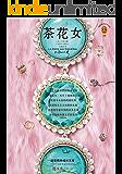 读客经典文库:茶花女(法国殿堂级爱情经典!法国国宝作家小仲马的成名作!)