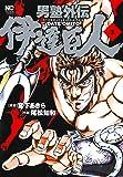 男塾外伝 伊達臣人(3) (ニチブンコミックス)