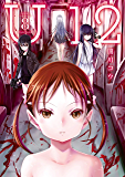 U12(8) (アフタヌーンコミックス)