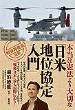 本当は憲法より大切な「日米地位協定入門」 「戦後再発見」双書