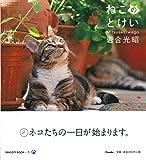 ねこのとけい (IWAGO'S BOOK)