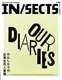 IN/SECTS vol.006(2014 De 特集:日記