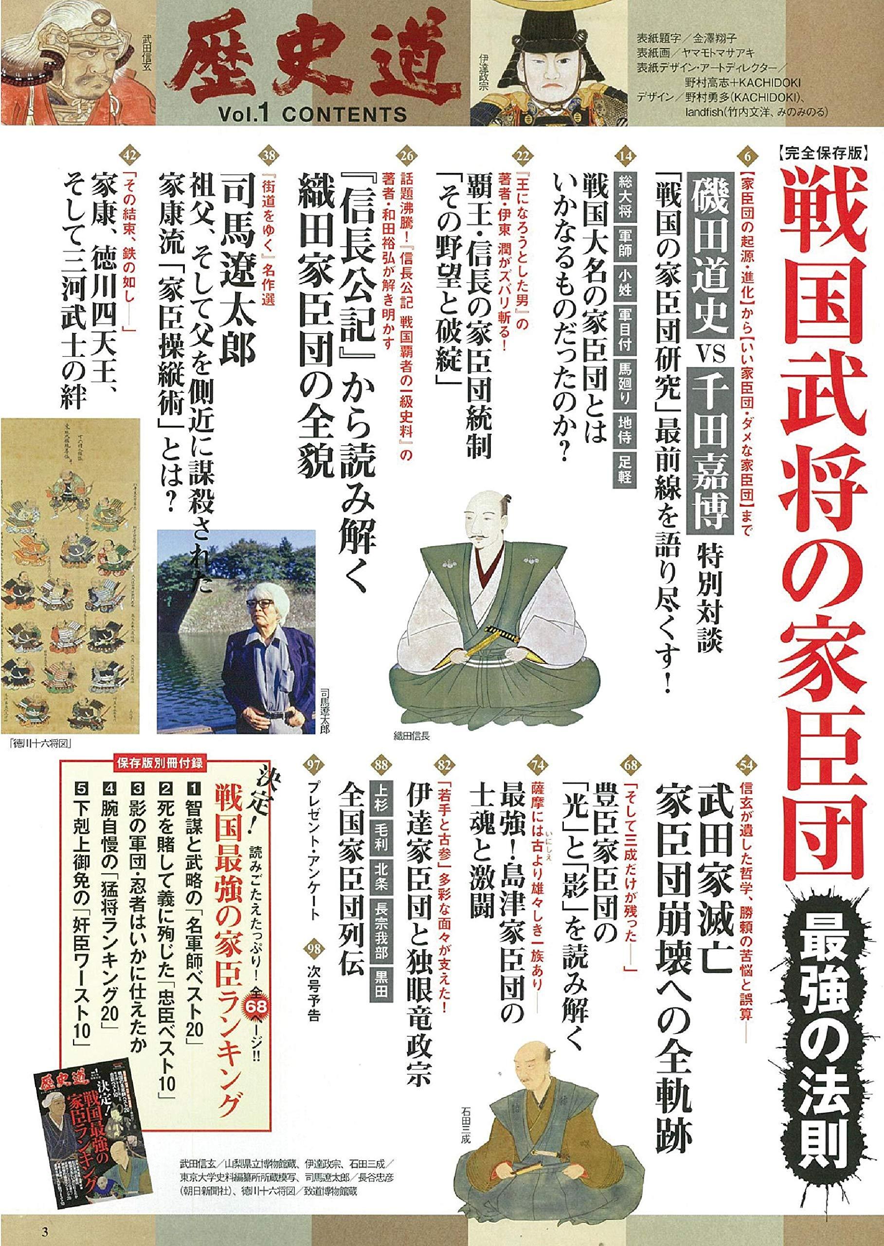 歴史道 Vol 1 週刊朝日ムック 朝日新聞出版 本 通販 Amazon