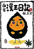 幽玄漫玉日記 4 (ビームコミックス)