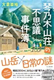 琴乃木山荘の不思議事件簿