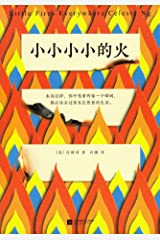 Little Fires Everywhere (Chinese Edition) Paperback