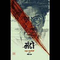 Manto: Pandrah Kahaniya, Chayan Nandita Das (Hindi Edition)