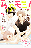 らぶモミ!~とろけるエステ~ 分冊版(18) (姉フレンドコミックス)